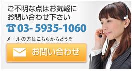 TEL:03-5935-1060